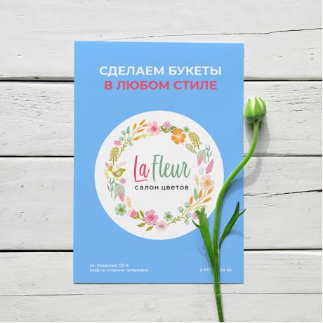 Дизайн листовок в Новокузнецке